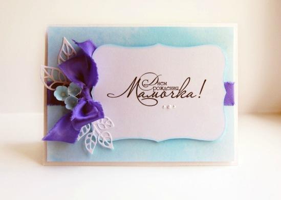 Поздравительная открытка ручной работы