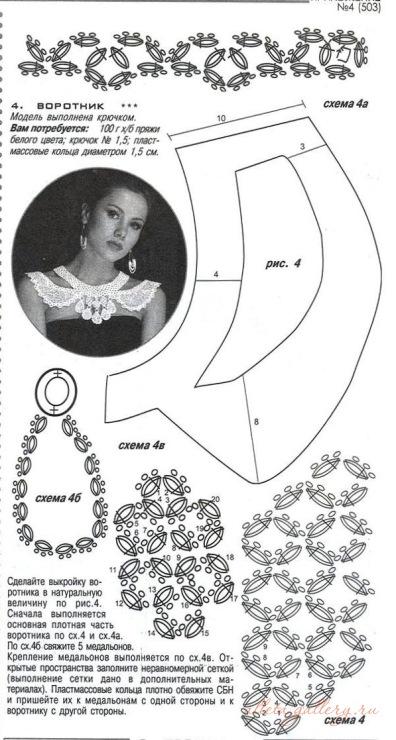 140Воротник крючком схема и описание на платье