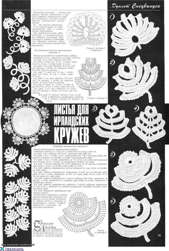 Схемы вязания листьев. http://