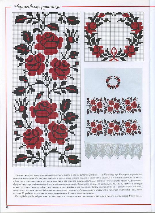 схемы вышивки крестом рушника для икон бесплатно