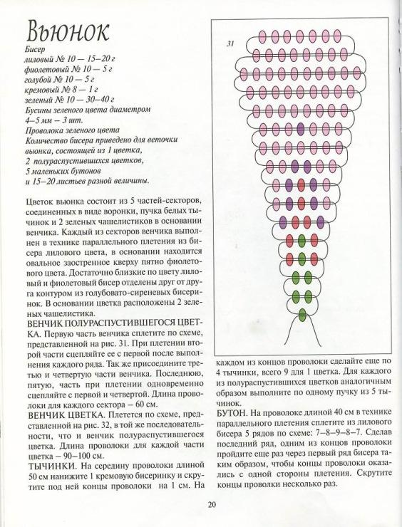 Цветы из бисера это целая стихия.  Начав, трудно остановиться.  Цветок-вьюнок- схемы + русскоязычное описание.