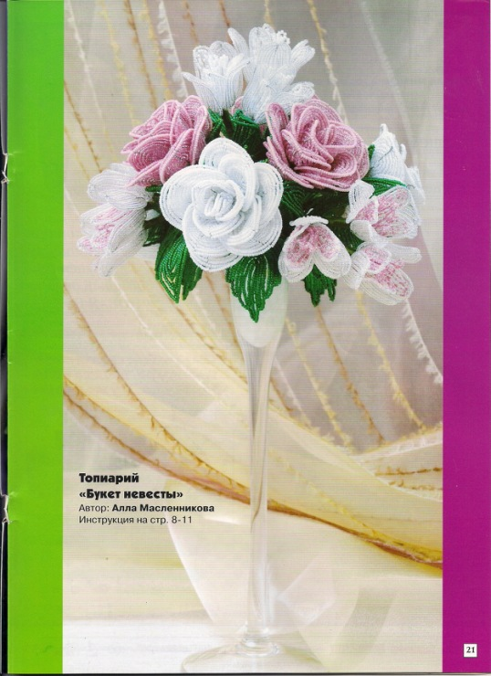 Букет невесты топиарий